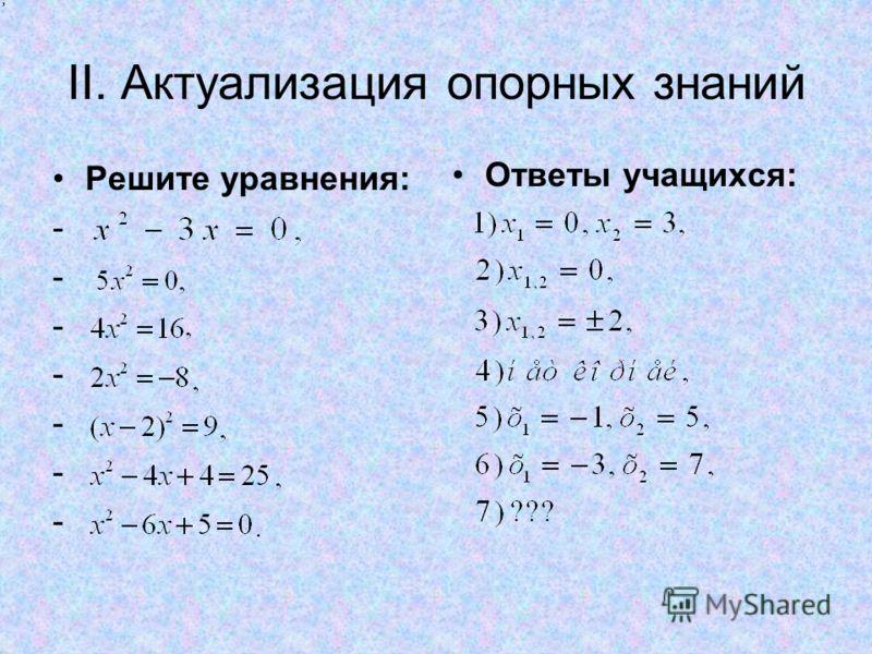 II. Актуализация опорных знаний Решите уравнения: - Ответы учащихся: