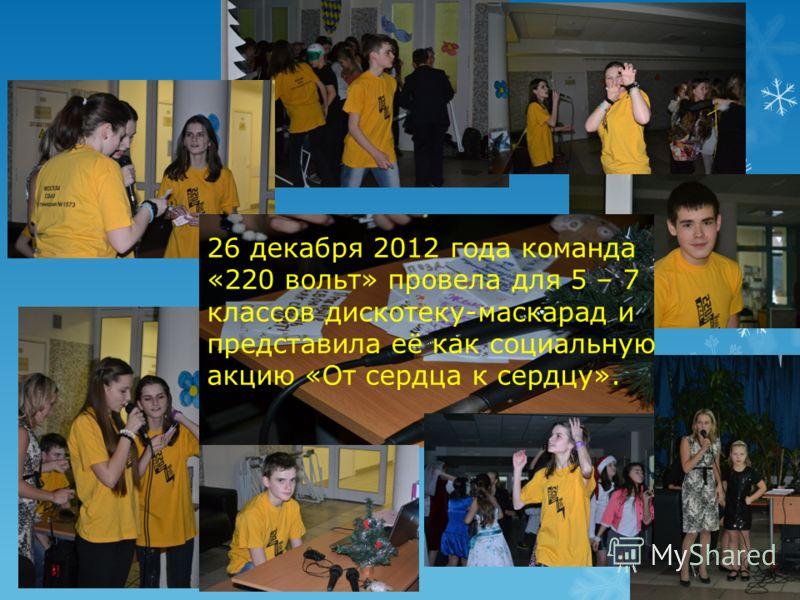 26 декабря 2012 года команда «220 вольт» провела для 5 – 7 классов дискотеку-маскарад и представила её как социальную акцию «От сердца к сердцу».