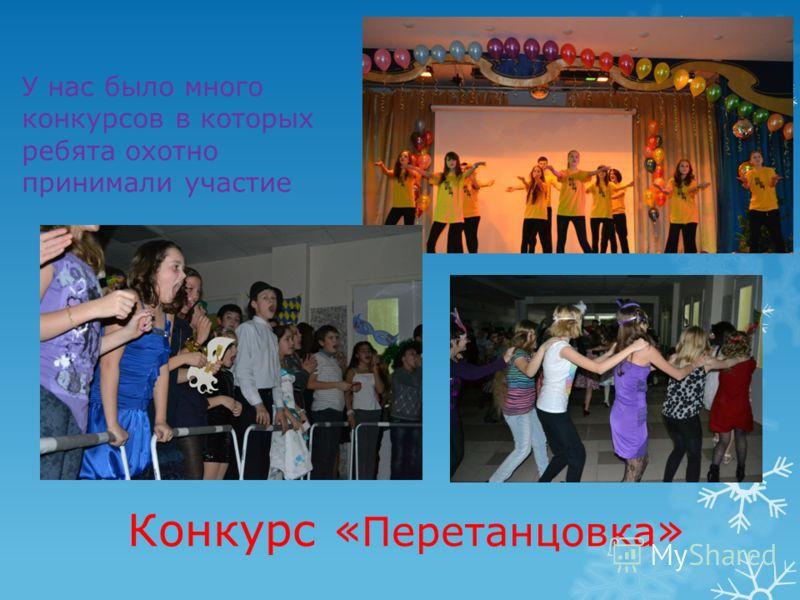 Конкурс « Перетанцовка » У нас было много конкурсов в которых ребята охотно принимали участие