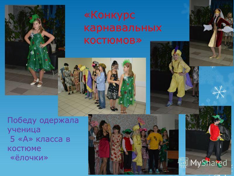 «Конкурс карнавальных костюмов» Победу одержала ученица 5 «А» класса в костюме «ёлочки»