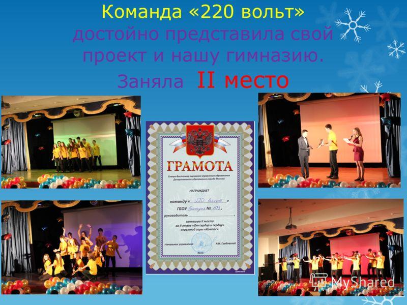 Команда «220 вольт» достойно представила свой проект и нашу гимназию. Заняла II место