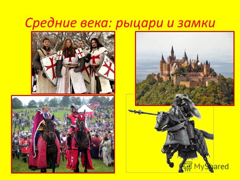 Средние века: рыцари и замки