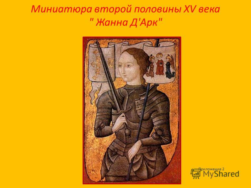 Миниатюра второй половины XV века  Жанна Д'Арк Приложение 2