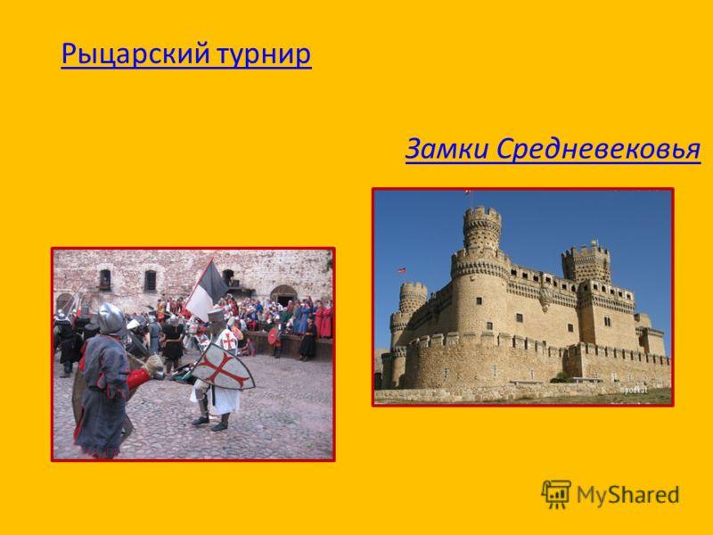 Рыцарский турнир Замки Средневековья
