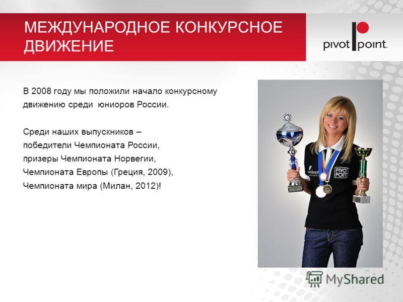 В 2008 году мы положили начало конкурсному движению среди юниоров России. Среди наших выпускников – победители Чемпионата России, призеры Чемпионата Норвегии, Чемпионата Европы (Греция, 2009), Чемпионата мира (Милан, 2012)! МЕЖДУНАРОДНОЕ КОНКУРСНОЕ Д