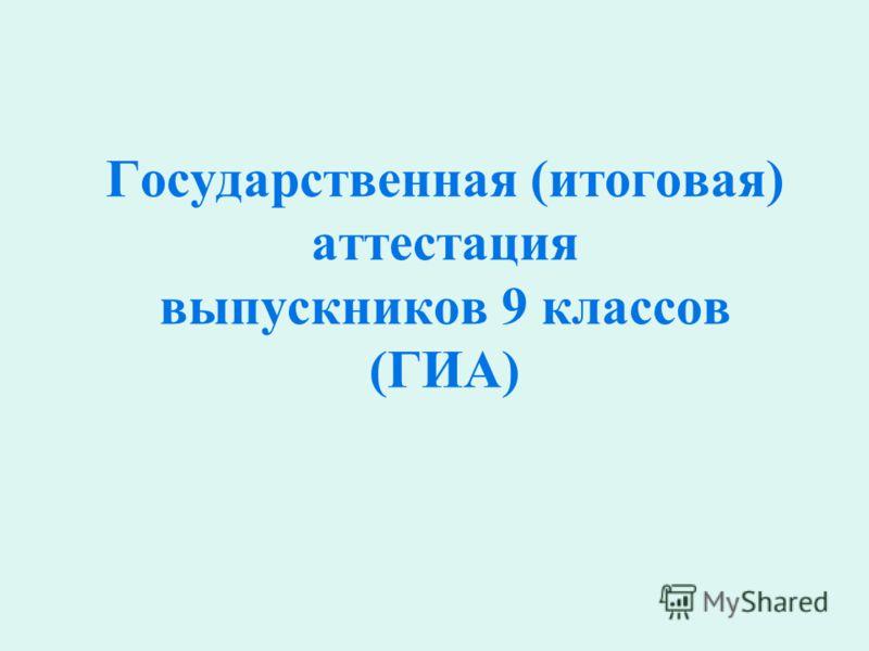 Государственная (итоговая) аттестация выпускников 9 классов (ГИА)