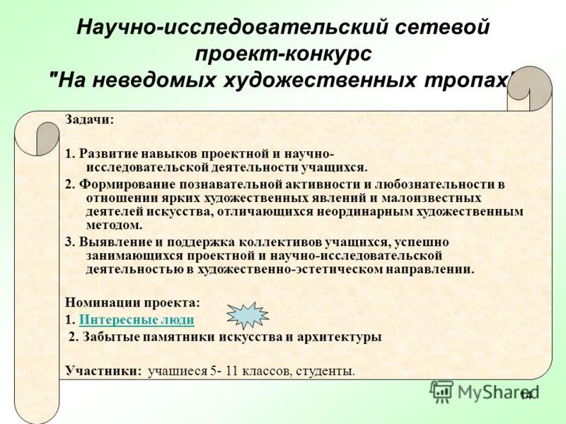 14 Научно-исследовательский сетевой проект-конкурс