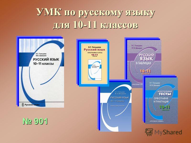 УМК по русскому языку для 10-11 классов 901 901