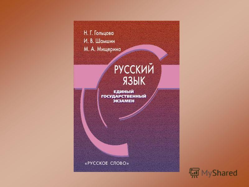 По классов русскому к для гдз учебнику языку скачать 10-11