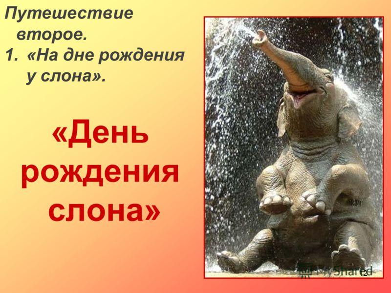 «День рождения слона» Путешествие второе. «На дне рождения у слона». 12