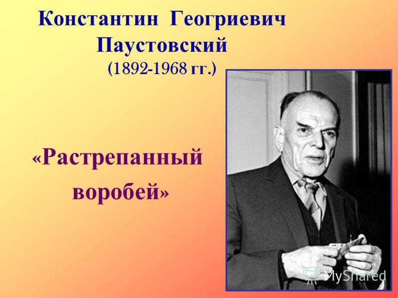 Константин Геогриевич Паустовский (1892-1968 гг.) « Растрепанный воробей » 34