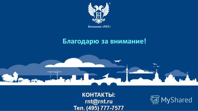 СПАСИБО! КОНТАКТЫ:rnt@rnt.ru Тел. (495) 777-7577 Благодарю за внимание!