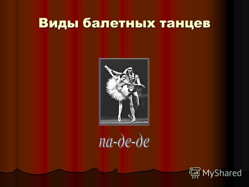 Виды балетных танцев