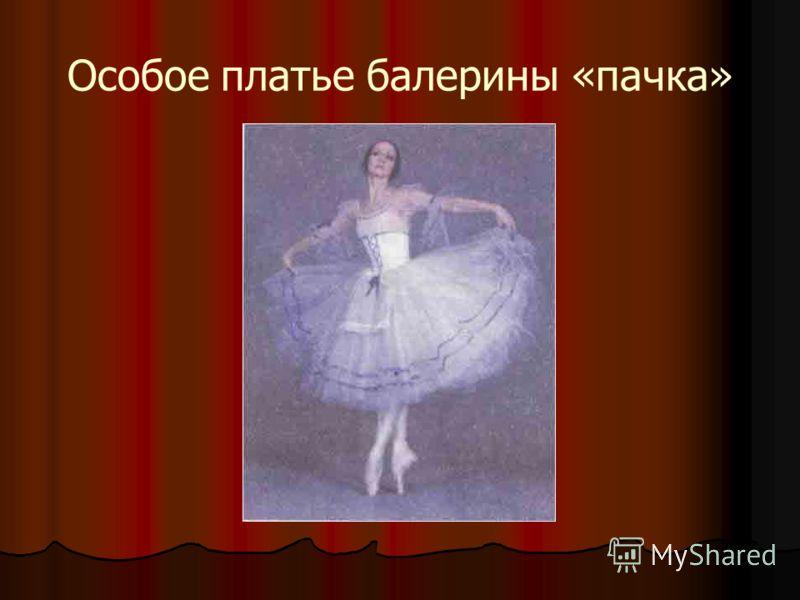 Особое платье балерины «пачка»