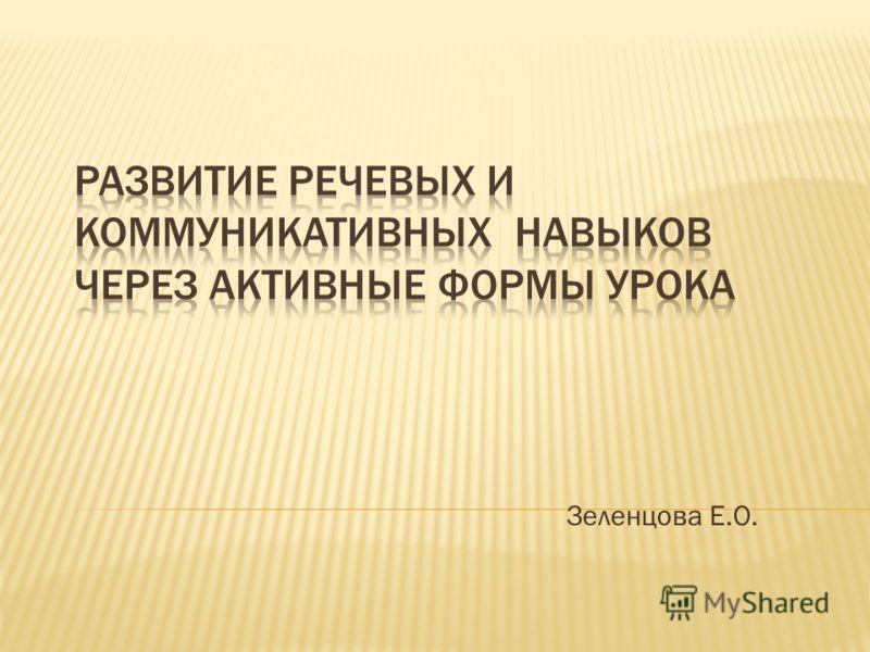 Зеленцова Е.О.