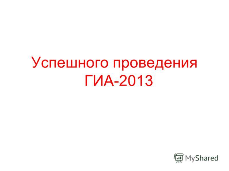 Успешного проведения ГИА-2013
