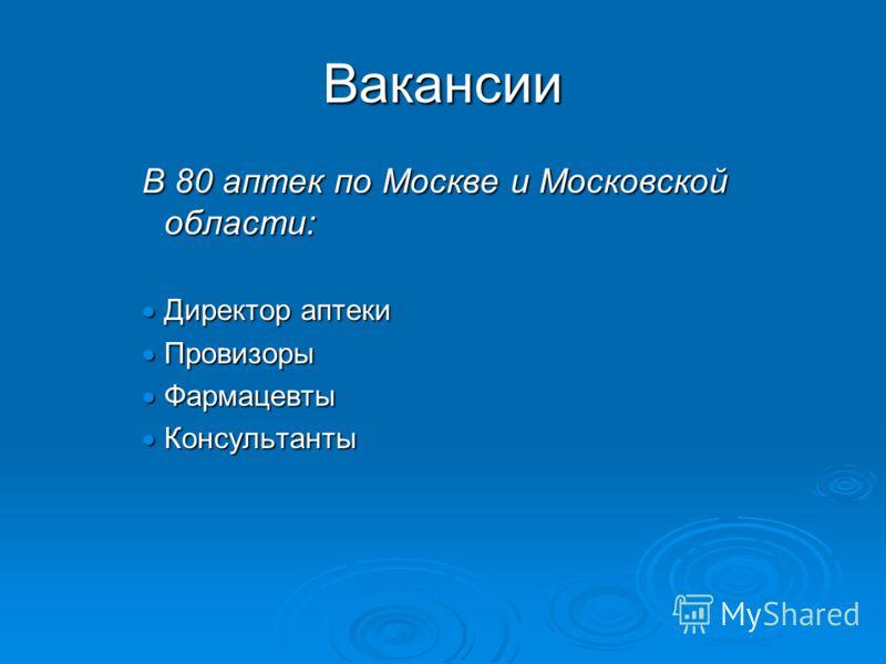 Вакансии В 80 аптек по Москве и Московской области: Директор аптеки Директор аптеки Провизоры Провизоры Фармацевты Фармацевты Консультанты Консультанты