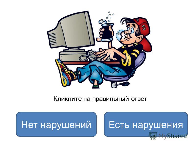 Выберите правильный ответ кликнув на него левой клавишей мыши Задание 1 Выберите правильный ответ кликнув на него левой клавишей мыши ОК