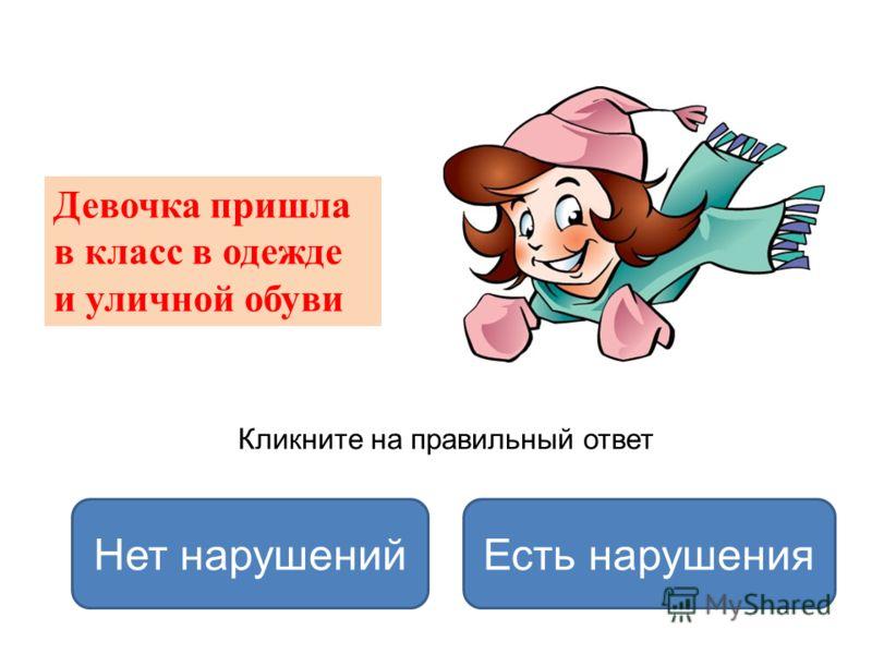 Кликните на правильный ответ Нет нарушенийЕсть нарушения