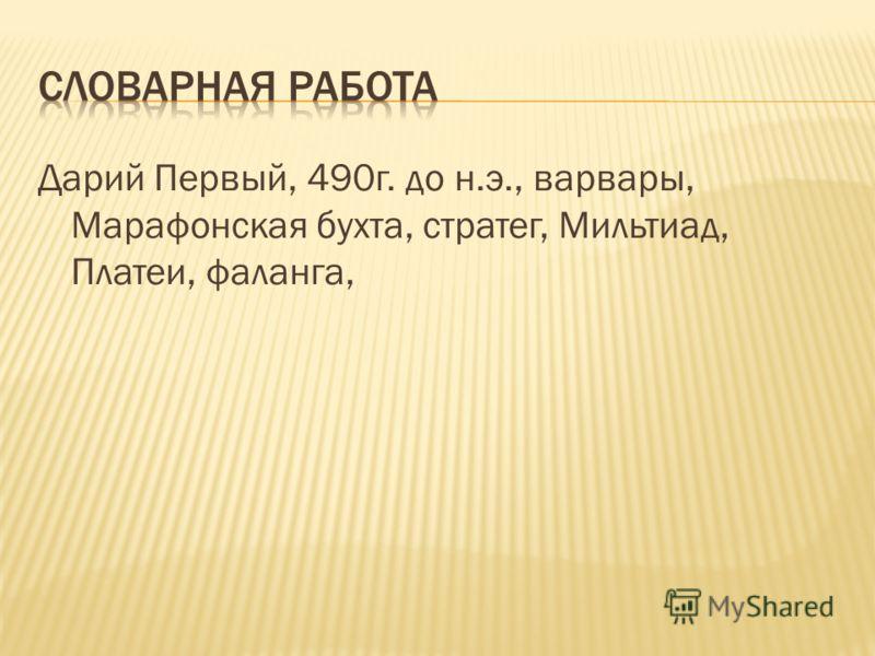 Дарий Первый, 490г. до н.э., варвары, Марафонская бухта, стратег, Мильтиад, Платеи, фаланга,