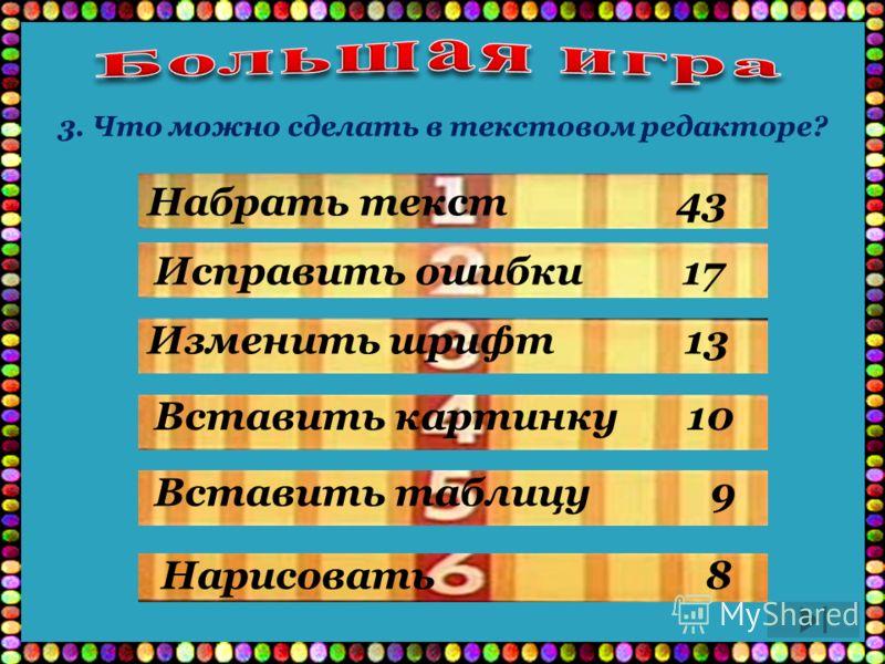 Положительные и отрицательные 17 Четные и нечетные 30 Большие и маленькие 28 Целые 2 Натуральные 13 Дробные 10 2. Какие бывают числа?