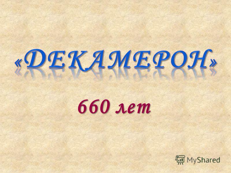 660 лет