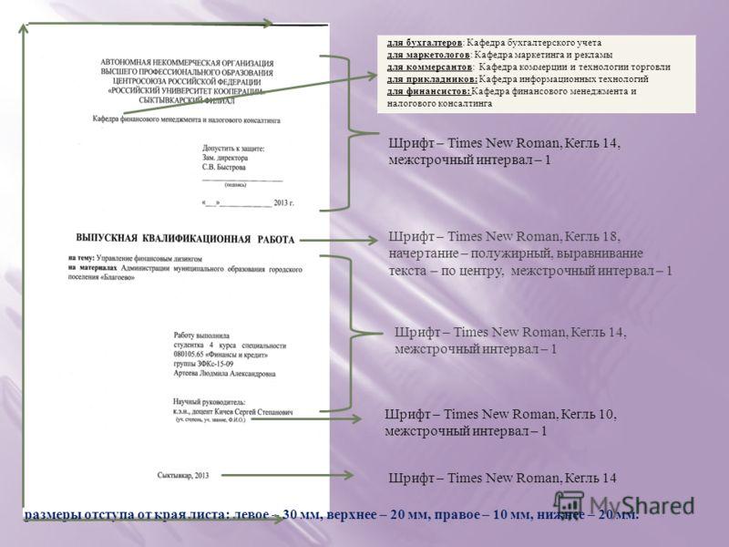 Шрифт – Times New Roman, Кегль 14, межстрочный интервал – 1 Шрифт – Times New Roman, Кегль 18, начертание – полужирный, выравнивание текста – по центру, межстрочный интервал – 1 для бухгалтеров: Кафедра бухгалтерского учета для маркетологов: Кафедра