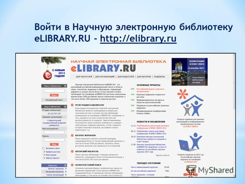 Войти в Научную электронную библиотеку eLIBRARY.RU - http://elibrary.ru