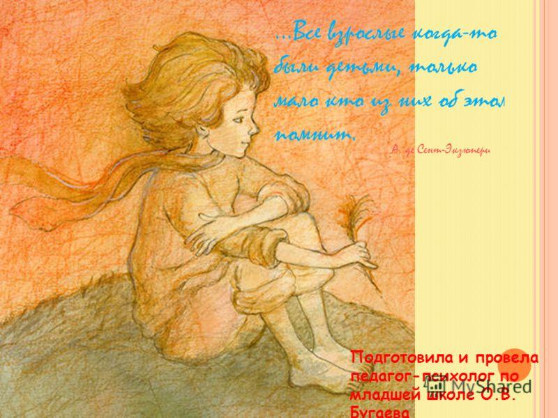 А. де Сент-Экзюпери Подготовила и провела педагог-психолог по младшей школе О.В. Бугаева