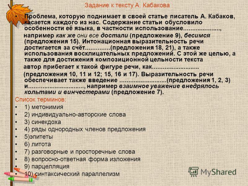 Задание к тексту А. Кабакова Проблема, которую поднимает в своей статье писатель А. Кабаков, касается каждого из нас. Содержание статьи обусловило особенности её языка, в частности использование....................., например как же они все достали (