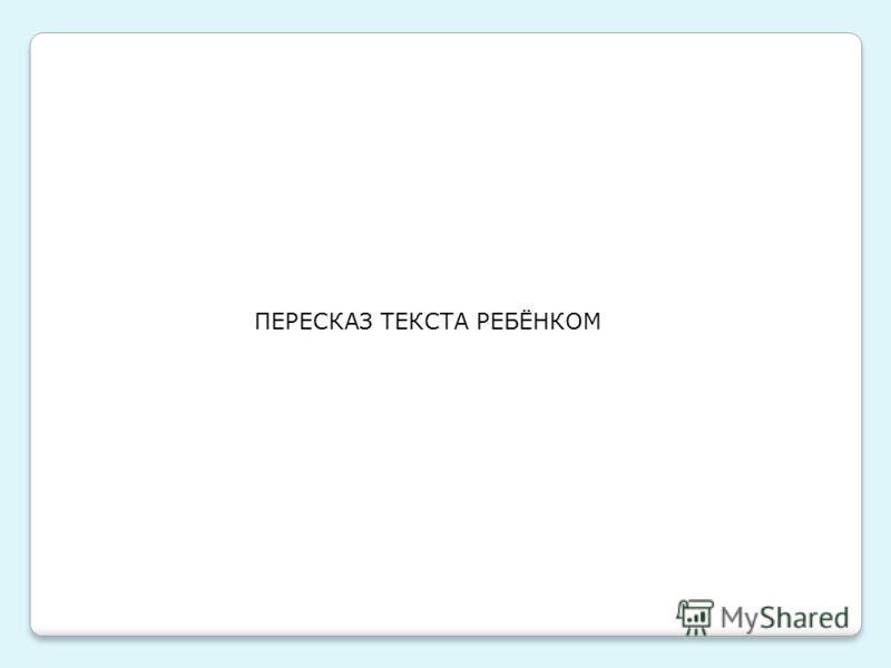 ПЕРЕСКАЗ ТЕКСТА РЕБЁНКОМ