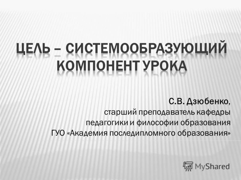 С.В. Дзюбенко, старший преподаватель кафедры педагогики и философии образования ГУО «Академия последипломного образования»