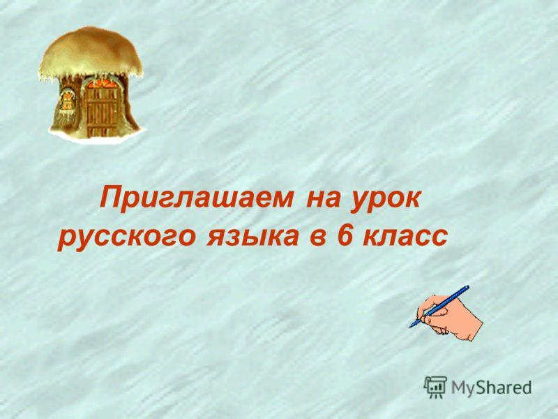Приглашаем на урок русского языка в 6 класс