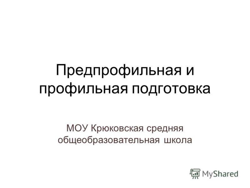 Предпрофильная и профильная подготовка МОУ Крюковская средняя общеобразовательная школа