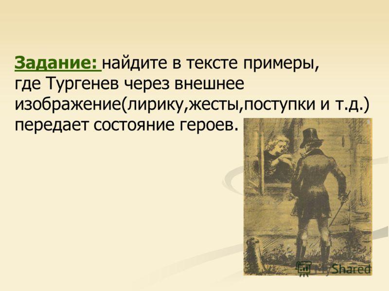 Задание: найдите в тексте примеры, где Тургенев через внешнее изображение(лирику,жесты,поступки и т.д.) передает состояние героев.