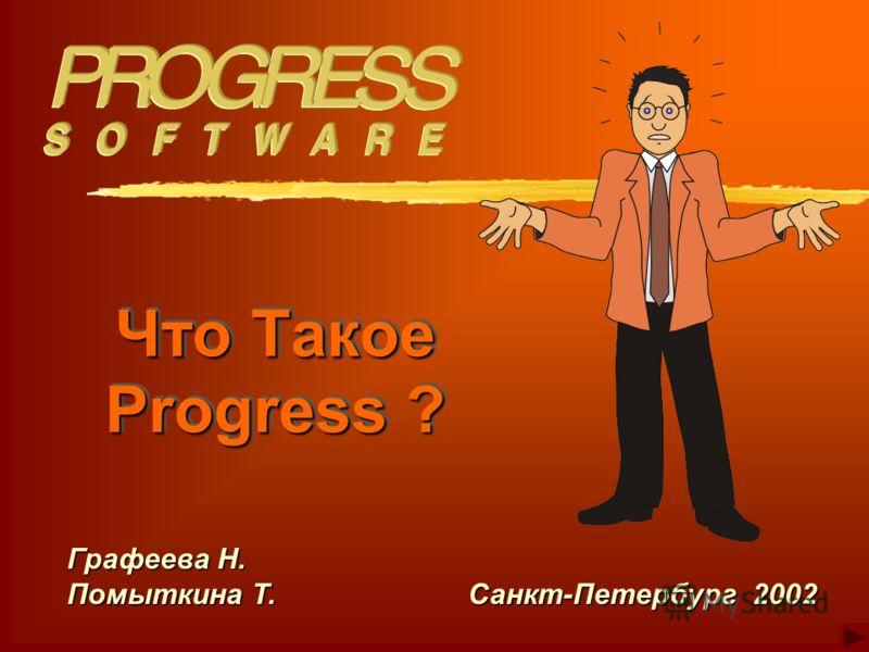 Что Такое Progress ? Графеева Н. Помыткина Т. Санкт-Петербург 2002