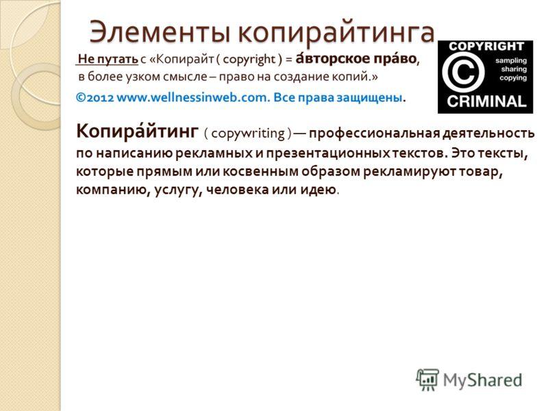 Копирайтинг ( copywriting ) профессиональная деятельность по написанию рекламных и презентационных текстов. Это тексты, которые прямым или косвенным образом рекламируют товар, компанию, услугу, человека или идею.