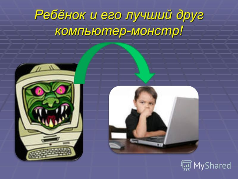 Ребёнок и его лучший друг компьютер-монстр!