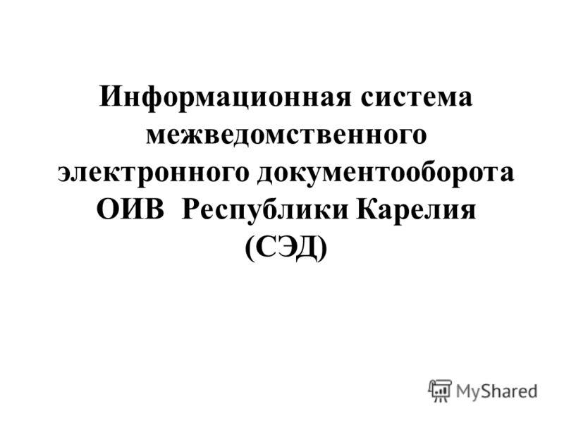 Информационная система межведомственного электронного документооборота ОИВ Республики Карелия (СЭД)