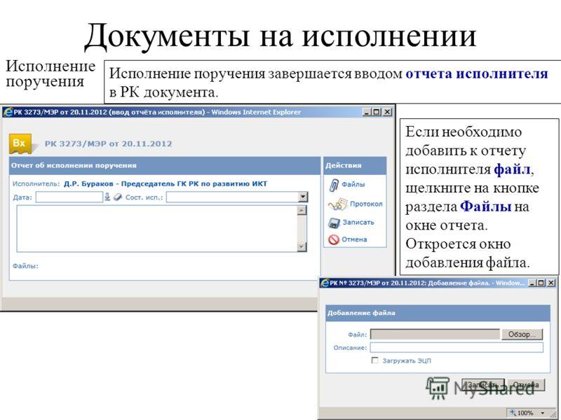 Документы на исполнении Если необходимо добавить к отчету исполнителя файл, щелкните на кнопке раздела Файлы на окне отчета. Откроется окно добавления файла. Исполнение поручения завершается вводом отчета исполнителя в РК документа. Исполнение поруче