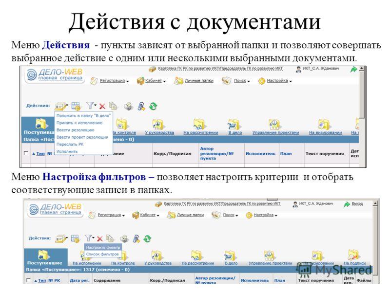 Действия с документами Меню Действия - пункты зависят от выбранной папки и позволяют совершать выбранное действие с одним или несколькими выбранными документами. Меню Настройка фильтров – позволяет настроить критерии и отобрать соответствующие записи