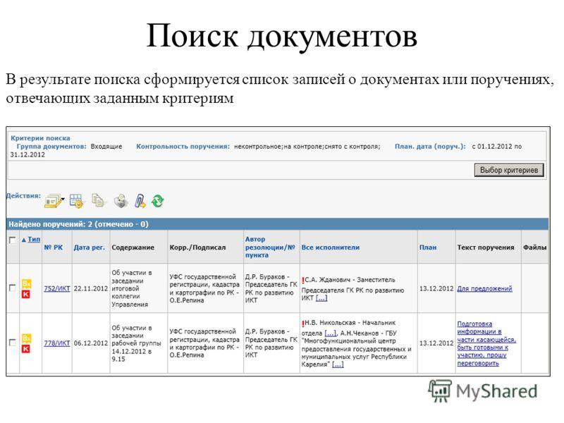 Поиск документов В результате поиска сформируется список записей о документах или поручениях, отвечающих заданным критериям