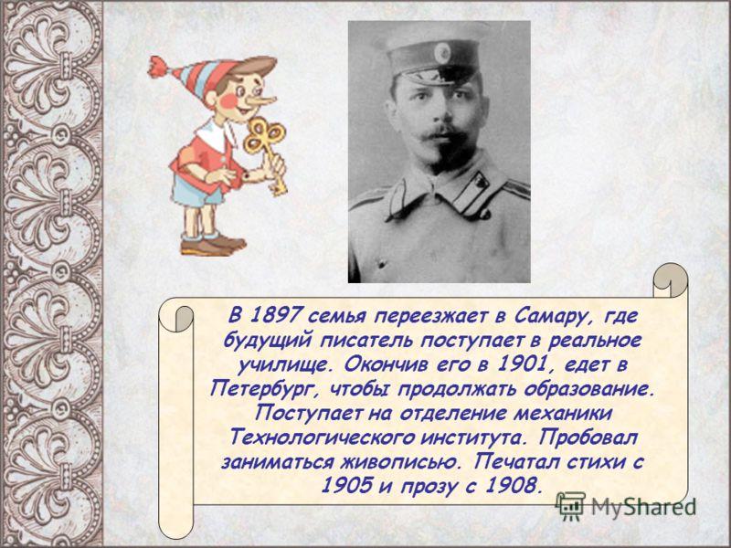 В 1897 семья переезжает в Самару, где будущий писатель поступает в реальное училище. Окончив его в 1901, едет в Петербург, чтобы продолжать образование. Поступает на отделение механики Технологического института. Пробовал заниматься живописью. Печата