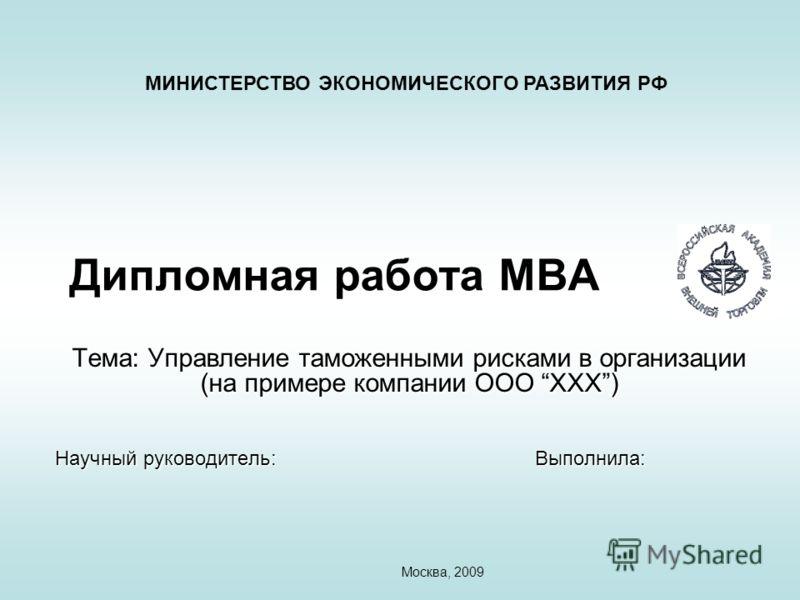 Презентация на тему Дипломная работа mba Тема Управление  1 Дипломная работа