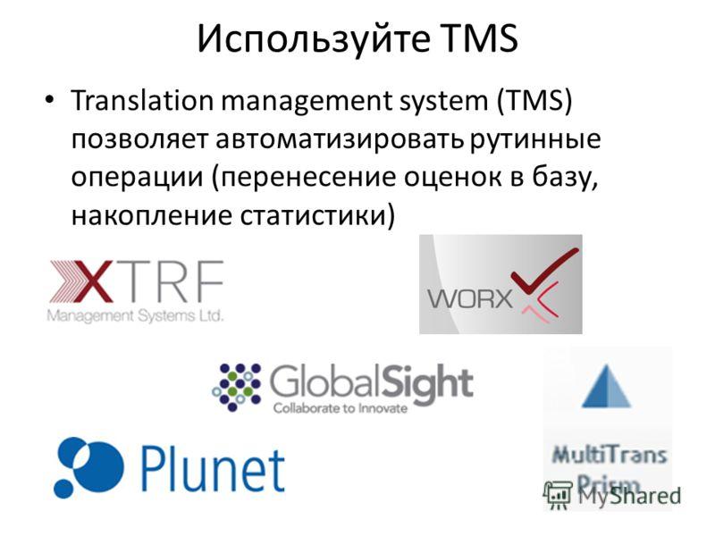 Используйте TMS Translation management system (TMS) позволяет автоматизировать рутинные операции (перенесение оценок в базу, накопление статистики)