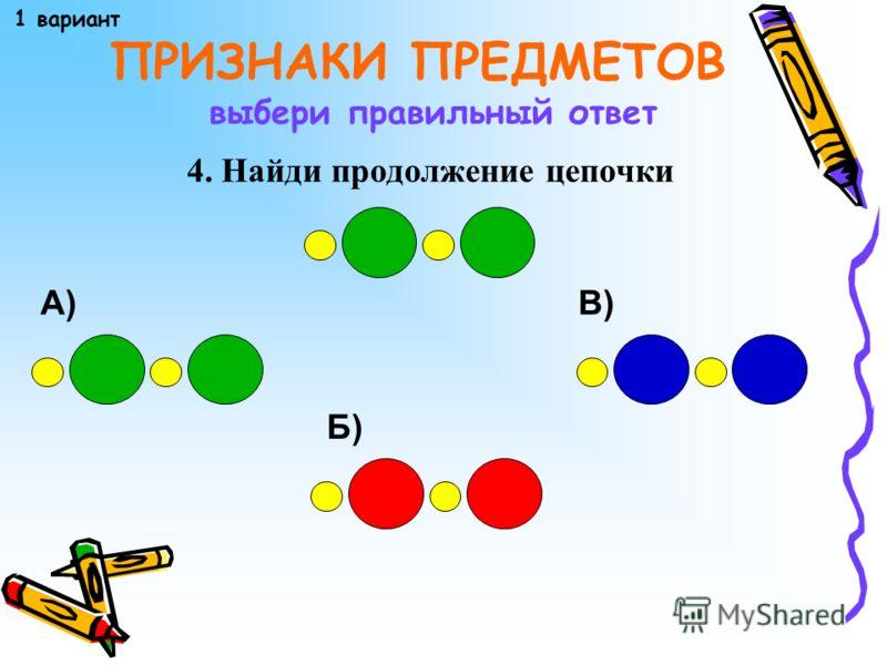ПРИЗНАКИ ПРЕДМЕТОВ 3. Что изменилось ? А) форма; выбери правильный ответ Б) цвет; В) размер 1 вариант