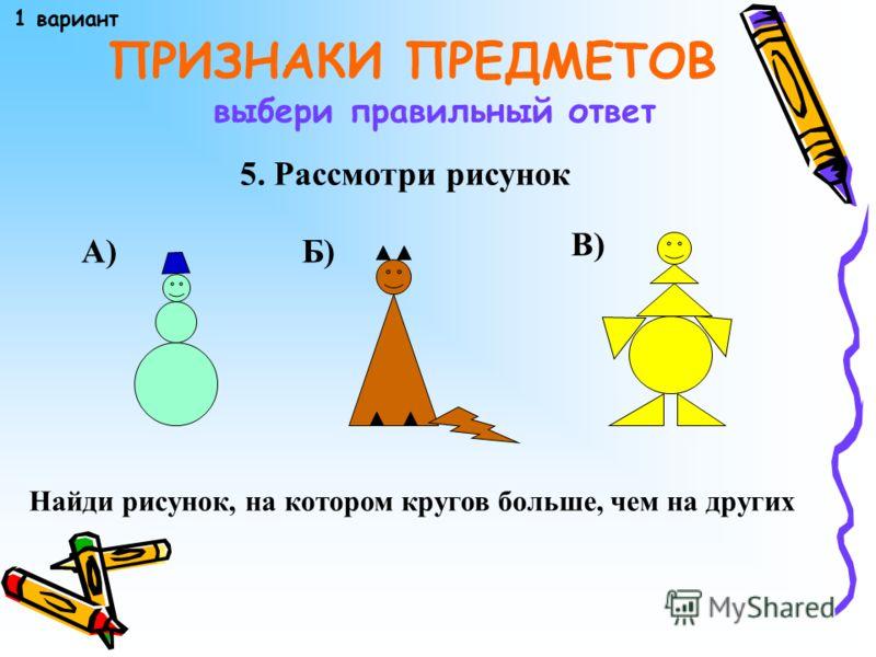 4. Найди продолжение цепочки ПРИЗНАКИ ПРЕДМЕТОВ выбери правильный ответ А)В) Б) 1 вариант