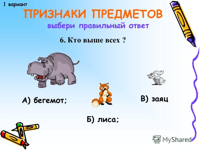 5. Рассмотри рисунок Найди рисунок, на котором кругов больше, чем на других ПРИЗНАКИ ПРЕДМЕТОВ выбери правильный ответ В) Б)А) 1 вариант