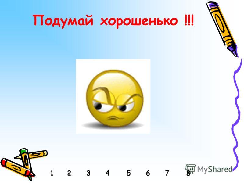 8. Чем отличаются предметы ? ПРИЗНАКИ ПРЕДМЕТОВ выбери правильный ответ Б) цветом и формой; А) цветом и размером; В) размером и формой 1 вариант