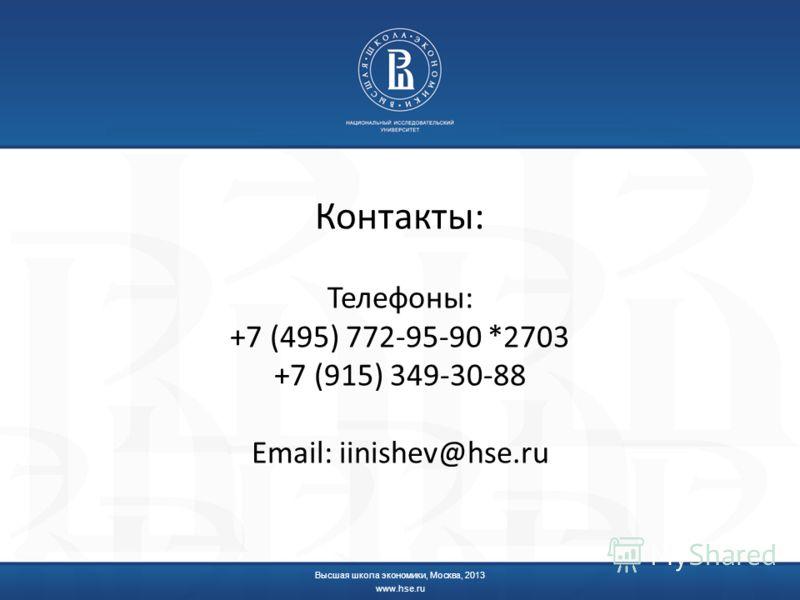 Контакты: Телефоны: +7 (495) 772-95-90 *2703 +7 (915) 349-30-88 Email: iinishev@hse.ru Высшая школа экономики, Москва, 2013 www.hse.ru